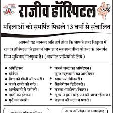 Rajiv Hospital Chirawa