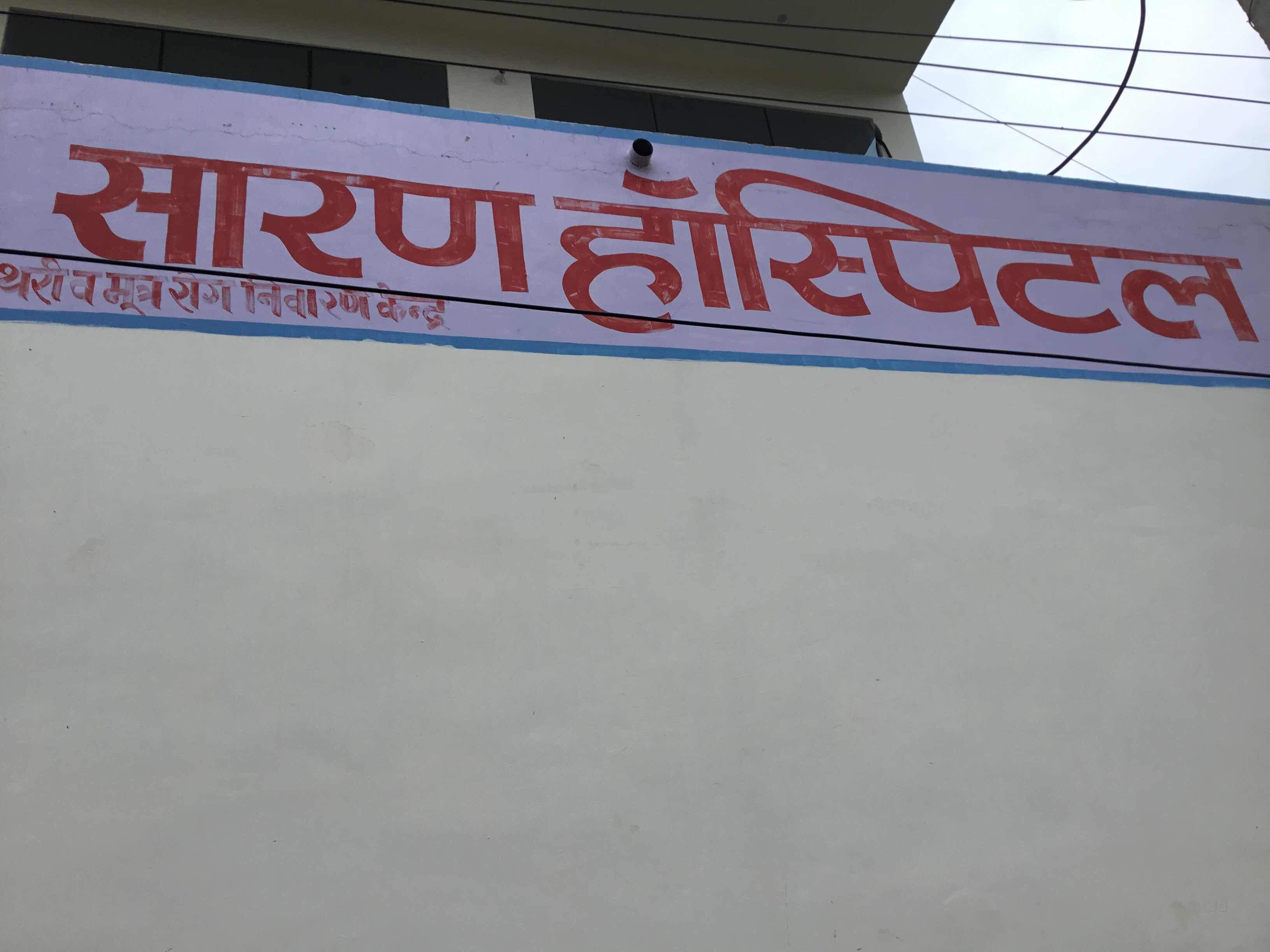 Saran Hospital, Ajmer